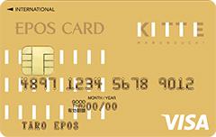 ゴールド カード エポス